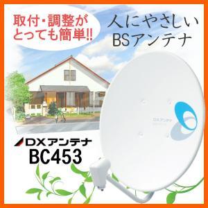 BSアンテナ DXアンテナ BS・110°CS BC453 (旧BC452AP)