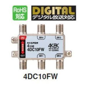 マスプロ 4分岐器 4DC10FW 4K・8K対応 メール便で送料無料 seiko-techno