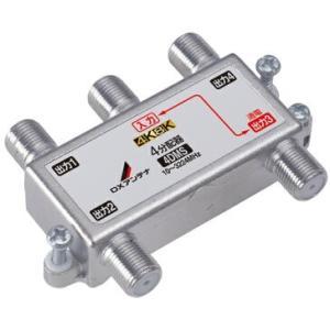 DXアンテナ 4分配器 4K・8K対応 1端子通電型 4DMS メール便で送料無料|seiko-techno