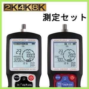 DXアンテナ 地デジ/BS 2K・4K・8K対応レベルチェッカーセット LC60WS SG1WS|seiko-techno