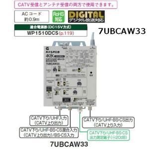 マスプロ 4K・8K対応 CATV BS・CSブースター 33dB 7UBCAW33|seiko-techno