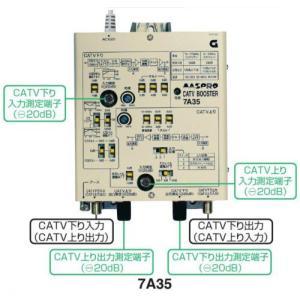 マスプロ CATVブースター 35dB 7A35|seiko-techno