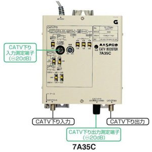 マスプロ CATV ブースター 35dB 7A35C|seiko-techno