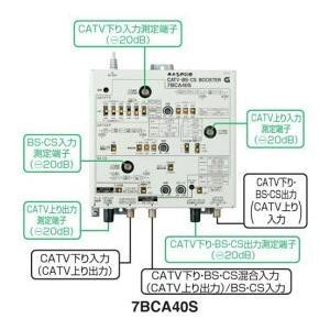 マスプロ CATV BS・CSブースター 40dB 7BCA40S|seiko-techno