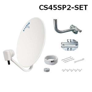 スカパーCSアンテナセット ベランダ金具・ケーブル15m付 CS45SP2-SET|seiko-techno