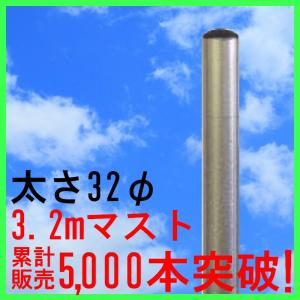 マスプロ製 耐食性アンテナマスト超防錆メッキ鋼31φ3.2m M320Z |seiko-techno