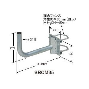 マスプロ BSアンテナ用 サイドベース SBCM35 seiko-techno