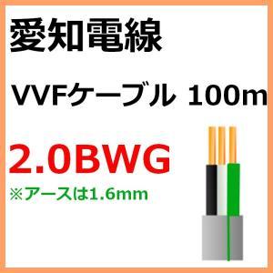 愛知電線 VVFケーブル 2.0BWG 3C 100m