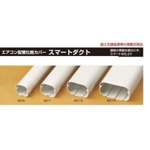 BEAR バクマ工業 配管化粧カバー スマートダクト AD-10 10本セット|seiko-techno