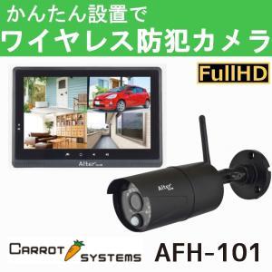 キャロットシステムズ オルタプラス フルハイビジョン無線カメラ モニターセット AFH-101|seiko-techno