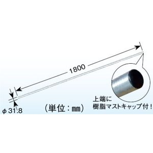 DXアンテナ アンテナマストφ31 溶融亜鉛メッキ 1.8m AM18321H|seiko-techno