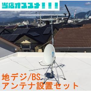 一番オススメ! 地デジ・BSアンテナ らくらく設置セット (屋根馬)|seiko-techno