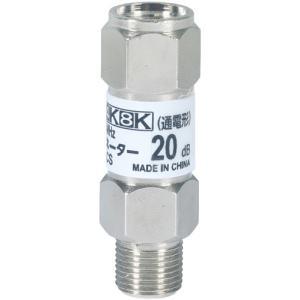 DXアンテナ 4K・8K対応 アッテネーター 20dB AT20LCS|seiko-techno