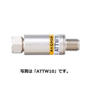 マスプロ アッテネーター 4K・8K対応 10dB ATTW10|seiko-techno