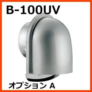 バクマ工業 BEAR U型フード付き換気口 B-100UV オプションA 在庫あり即納 seiko-techno