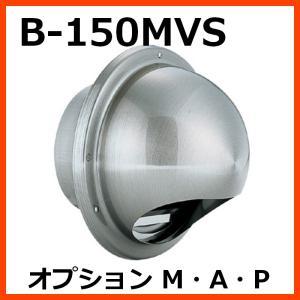 バクマ工業 BEAR 丸型フード付き換気口 B-150MVS オプションM-A-P seiko-techno