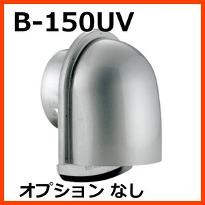 バクマ工業 BEAR U型フード付き換気口 B-150UV オプションなし 在庫あり即納 seiko-techno