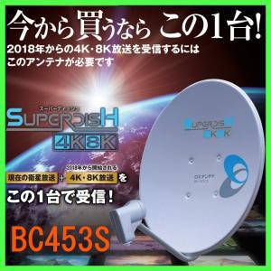 BSアンテナ(右・左旋円偏波対応) DXアンテナ BS・110°CS BC453S (4K・8K対応)在庫あり即納|seiko-techno