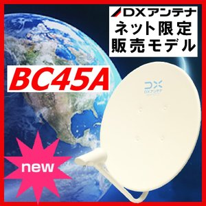 BSアンテナ DXアンテナ BS・110°CS BC45A ...