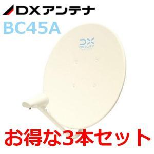 BSアンテナ DXアンテナ BS・110°CS BC45A 3本セット|seiko-techno