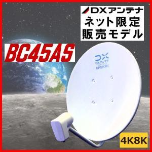 4K・8K放送対応のBSアンテナです。 WEB限定モデル!  BSデジタル放送と110度CS放送が受...