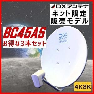 BSアンテナ DXアンテナ  BS・110°CS BC45AS 4K・8K対応 (BC453S同等品) 3本セット|seiko-techno