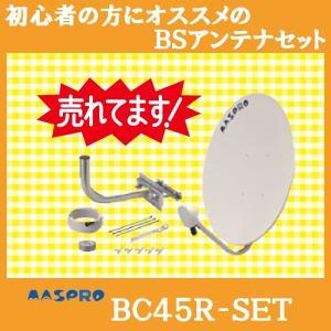 BSアンテナセット マスプロ BC45R-SET  BS110°CS 在庫あり即納