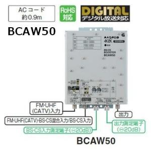 マスプロ 4K・8K対応 共同受信用 BS(CS)ブースター BCAW50 |seiko-techno