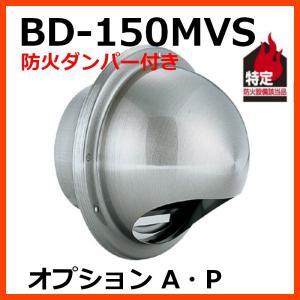 バクマ工業 BEAR 丸型フード付き換気口 防火ダンパー付 BD-150MVS オプションA-P seiko-techno