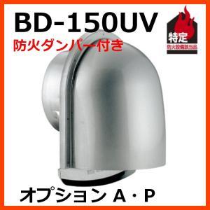 バクマ工業 BEAR U型フード付き換気口 防火ダンパー付 BD-150UV オプションA-P seiko-techno