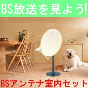 【アウトレット】室内用 BSアンテナセットDXアンテナ BC45A  在庫あり即納|seiko-techno