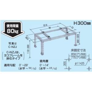キャッチャー エアコン架台 平地用 C-NZJ|seiko-techno