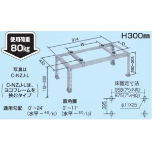 キャッチャー エアコン架台 平地用 エコキュート対応品 C-NZJ-L2|seiko-techno