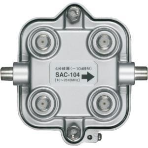 DXアンテナ 共同受信屋外用 4分岐器 10〜2610MHz帯 SAC-104 |seiko-techno