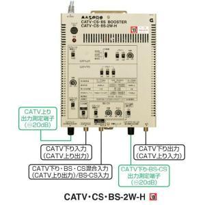 マスプロ BL型 CATV BS・CSブースター 40dB型 CATV・CS・BS 2W-H|seiko-techno