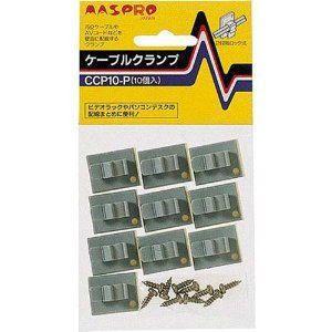 マスプロ ケーブルクランプ CCP10-P|seiko-techno