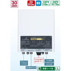 DXアンテナ 共同受信用 CS/BS‐IFCATVブースター 30dB型 CF30L2CH seiko-techno