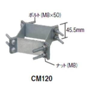 マスプロ マスト接続金具 耐久型溶融亜鉛メッキ CM120|seiko-techno