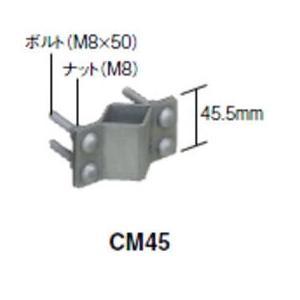 マスプロ マスト接続金具 耐久型溶融亜鉛メッキ CM45|seiko-techno