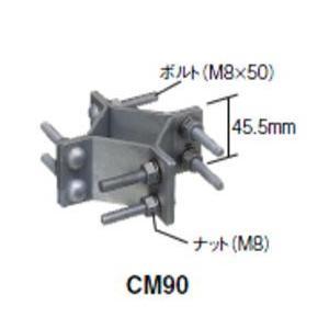 マスプロ マスト接続金具 耐久型溶融亜鉛メッキ CM90|seiko-techno