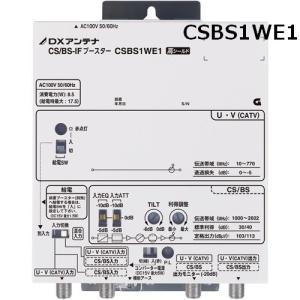 DXアンテナ 共同受信用 CS/BS-IFブースター 40dB型 CSBS1W1 seiko-techno