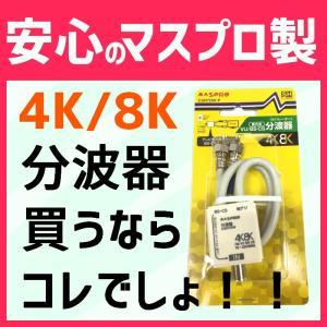 マスプロ 4K・8K対応 VU/BS(CS)セパレーター CSR7DW-P 在庫あり メール便で送料無料|seiko-techno