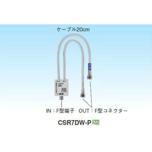 マスプロ 分波器 CSR7D-P(UHF/BS(CS)セパレーター) 在庫あり メール便で送料無料|seiko-techno|02
