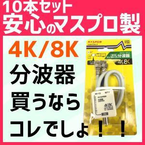 マスプロ 4K・8K対応 VU/BS(CS)セパレーター CSR7DW-P 10本セット 在庫あり メール便で送料無料|seiko-techno