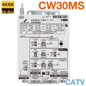 DXアンテナ 共同受信用 CS/BS-IF・770MHz帯双方向ブースター 4K・8K対応 30dB型 CW30MS|seiko-techno