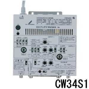 DXアンテナ 共同受信用 CS/BS-IF・770MHz帯双方向ブースター 30dB型 CW34S1 seiko-techno