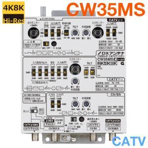 DXアンテナ 共同受信用 CS/BS-IF・CATVブースター 4K・8K対応 35dB型 CW35MS seiko-techno