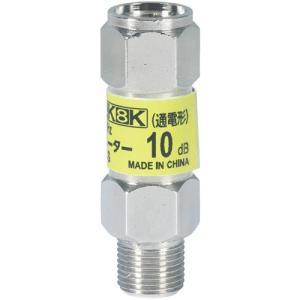 DXアンテナ 4K・8K対応 アッテネーター 10dB AT10LCS|seiko-techno