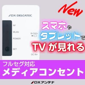 スマホやタブレットでテレビが見れる メディアコンセント DMC10F1