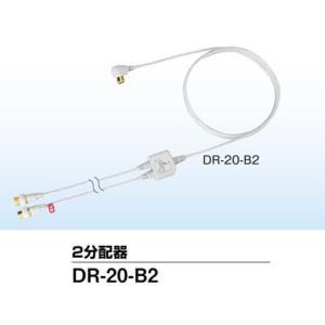 DXアンテナ ケーブル付2分配器 DR-20-B2